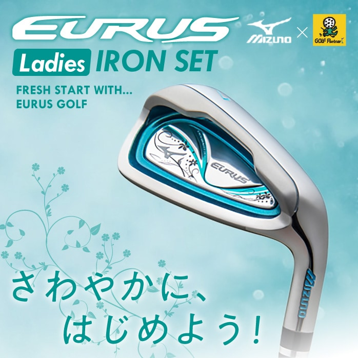MIZUNO EURUS LADIES IRONセット #7〜SW シャフト EXSAR