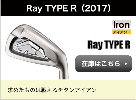 Ray TYPE R(2017)
